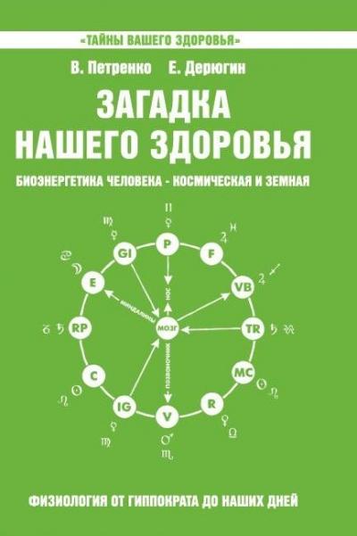 Загадка нашего здоровья: Кн. 5: Биоэнергетика человека - космическая и земн