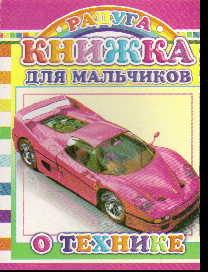 Книжка для мальчиков о технике