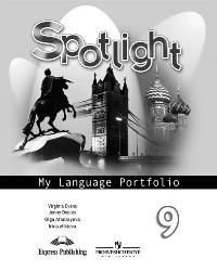 Английский язык. 9 кл.: Языковой портфель