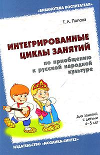 Интегрированные циклы занятий по приобщению к рус. нар. культуре. 5-6 лет