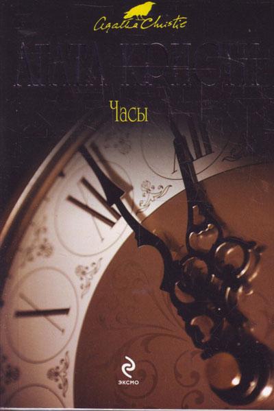 Часы: Детективный роман