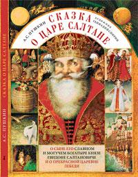 Сказка о царе Салтане, о сыне его славном и могучем богатыре князе Гвидоне