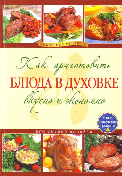 Как приготовить блюда в духовке вкусно и экономно
