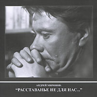 """Андрей Миронов: """"Расставанье не для нас..."""""""