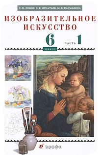 Изобразительное искусство. 6 кл.: Учебник. В 2 ч. Ч.1 /+728914/