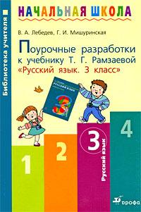 Русский язык. 3 кл.: Поурочные разработки к уч. Рамзаевой