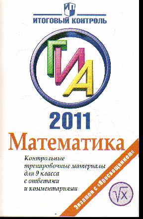 ГИА 2011. Математика. 9 кл.: Контрольные тренировочные материалы с ответами