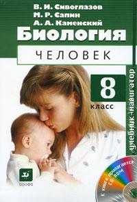 Биология. Человек. 8 кл.: Учебник-навигатор