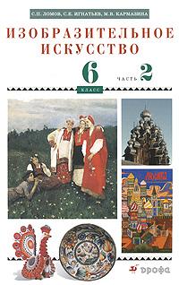 Изобразительное искусство. 6 кл.: Учебник. В 2 ч. Ч.2