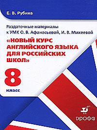 Новый курс английского языка для российских школ. 8 кл.: Раздат.мат.к УМК А