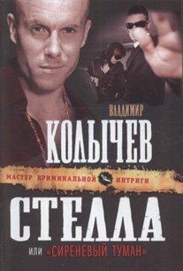 "Стелла, или ""Сиреневый туман"": Роман"