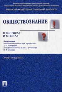 Обществознание в вопросах и ответах: Учеб. пособие