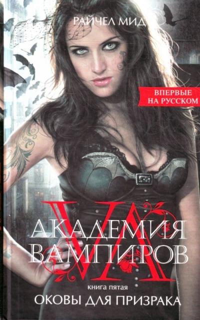 Академия вампиров. Кн. 5: Оковы для призрака