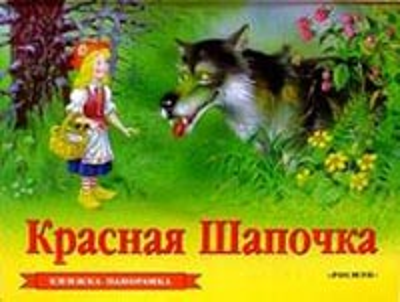 Красная Шапочка: Книжка-панорамка