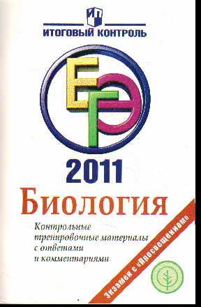 ЕГЭ 2011. Биология: Контрольные тренировочные материалы с ответами и коммен
