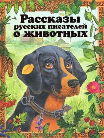 Рассказы русских писателей о животных