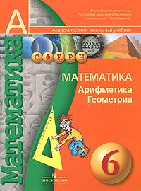 Математика. Арифметика. Геометрия. 6 кл.: Тетрадь-экзаменатор /+799003/