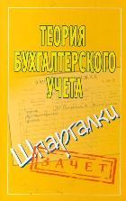 Теория бухгалтерского учета: Шпаргалки