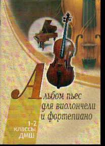 Альбом пьес для виолончели и фортепиано: 1-2 классы ДМШ