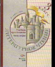 Литературное чтение. 3 кл.: Учебная хрестоматия: В 2 ч. Ч.2