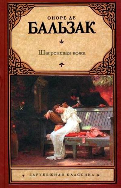 Шагреневая кожа: Роман