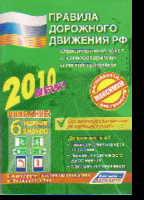 ПДД: Особая методика запоминания: По сост. на 18 ноября 2010