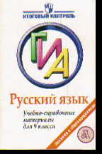 ГИА 2011. Русский язык. 9 кл.: Учебно-справочные материалы