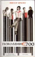 Поколение 700