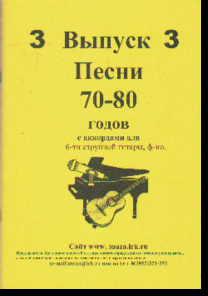 Песни 70-80-х годов: Вып. 3 с аккордами для 6-ти струнной гитары, ф-но