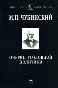 Очерки уголовной политики: понятие, история и основные проблемы уголовной п