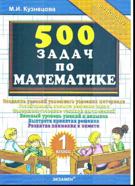 500 задач по математике. 1 класс