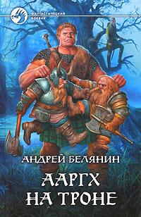 Ааргх на троне: Фантастический роман