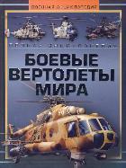 Боевые вертолеты мира: Полная энциклопедия