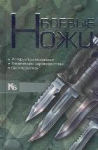 АКЦИЯ Боевые ножи