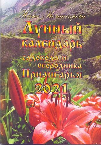 Лунный календарь садовода и огородника Приангарья на 2021 г