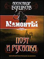 Поэт и Русалка: Роман