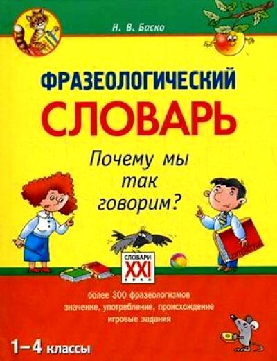 Фразеологический словарь. Почему мы так говорим? (1-4 классы)
