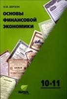 Основы финансовой экономики: Учебное пособие для 10-11 кл.