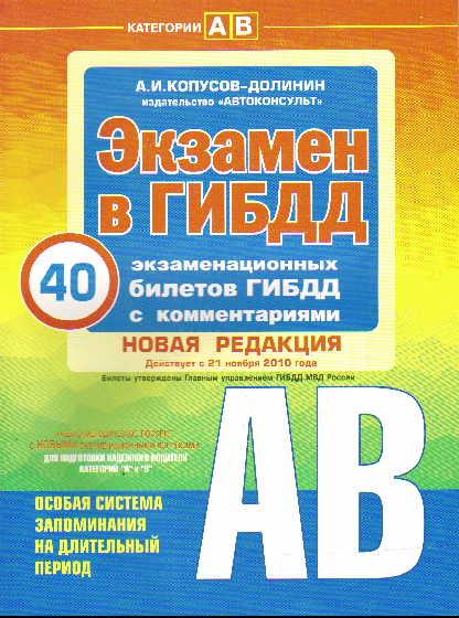 Экзамен в ГИБДД. Категории А, В: С изм. от 21 ноября 2010 года