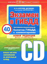 Экзамен в ГИБДД. Категории C, D: С изм. от 21 ноября 2010 г.