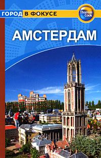 Амстердам: Путеводитель