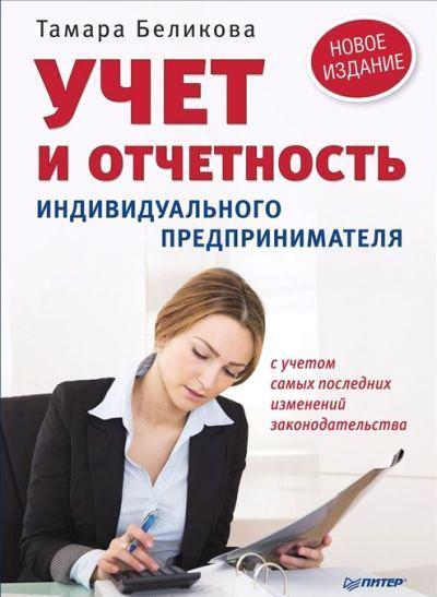 Учет и отчетность индивидуального предпринимателя