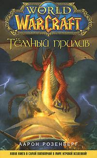 World of Warcraft. Темный прилив: Фантастический роман