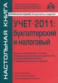 Учет - 2011: бухгалтерский и налоговый