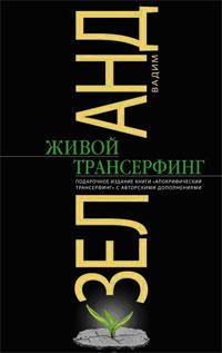 """Живой Трансерфинг: Подарочное издание книги """"Апокрифический Трансерфи"""
