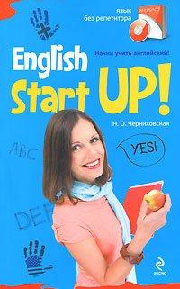 Начни учить английский! = English Start-Up