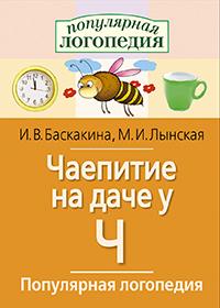 Чаепитие на даче у Ч. Логопедические игры