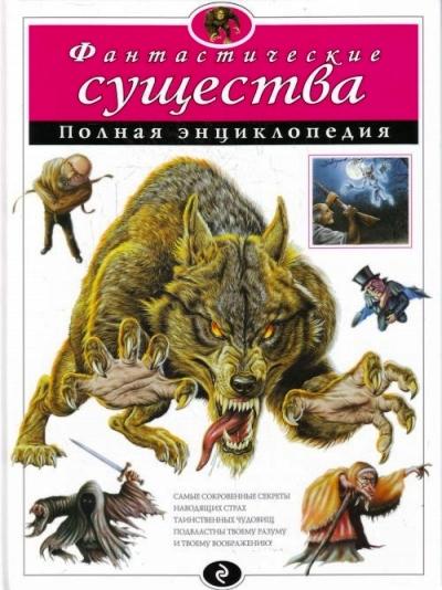 Фантастические существа: Полная энциклопедия