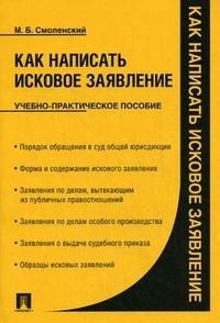 Как написать исковое заявление: Учеб.-практич. пособие