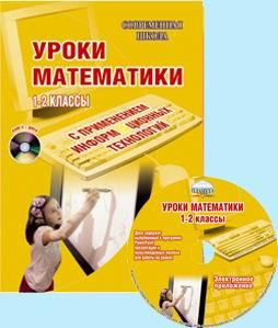 Уроки математики. 1-2 кл.: С применением информационных технологий